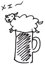 羊beer