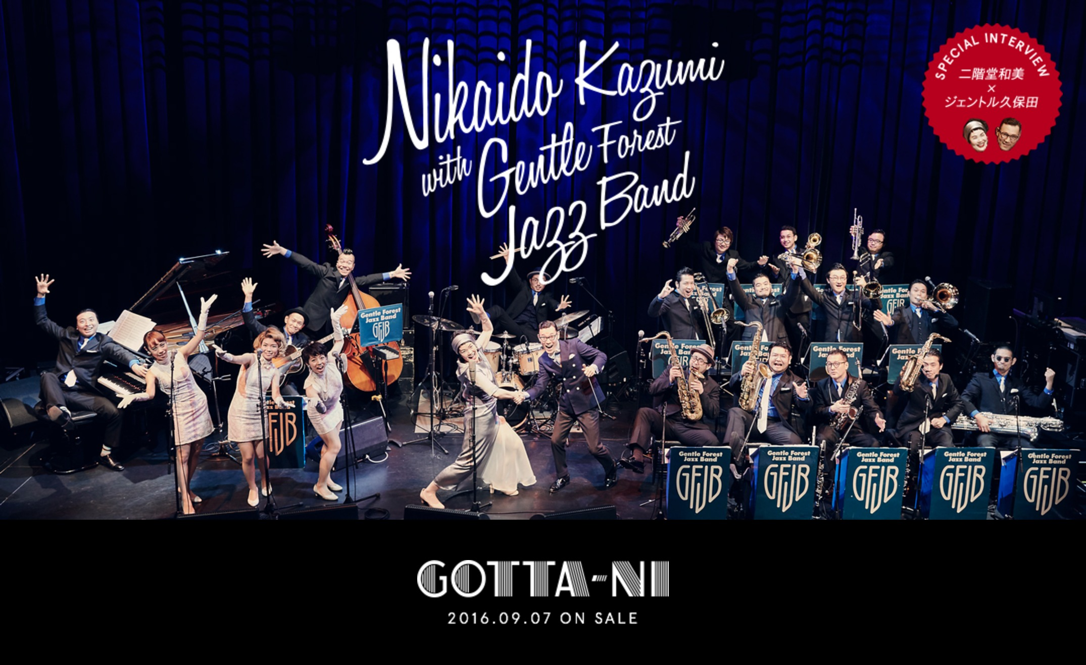 二階堂和美 with Gentle Forest Jazz Band『GOTTA-NI』特設サイト