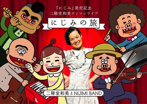 nijimi_flyer.jpg