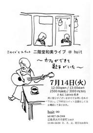 huit_flyer.jpg