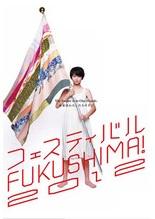1210_dax_festivalfukushima-thumb-294xauto-4724.jpg