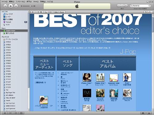 Bestof2007_Editors-Choice.jpg