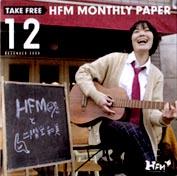 HFM マンスリーペーパー 12月号