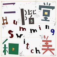 ハミング・スイッチ(アナログ版)