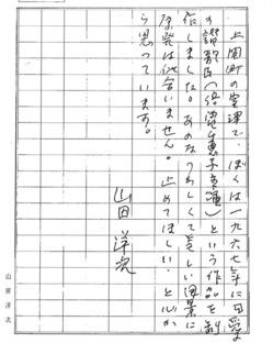 山田洋次監督上関メッセージDAYS_JAPAN.jpg