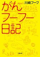 がんフーフー日記文庫本.jpgのサムネール画像