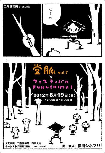 bnr_domyaku_120806.jpg