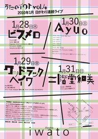 iwato2010.jpg