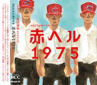 RCCラジオドラマ CD 赤ヘル1975