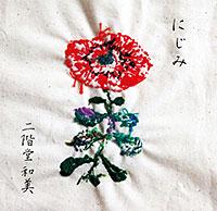 にじみ(アナログ盤)
